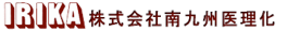 株式会社南九州理化